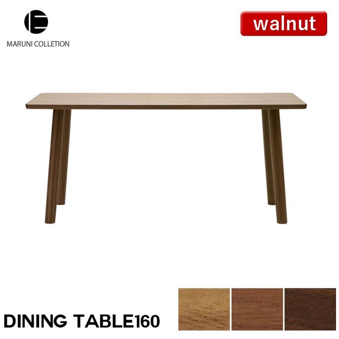 ダイニングテーブル160 ウォールナット MARUNI COLLECTION マルニ ヒロシマ