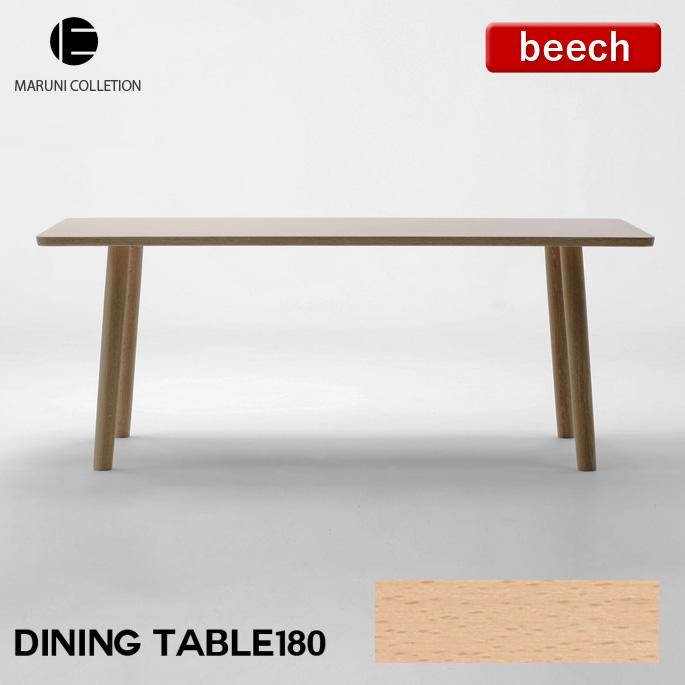 ダイニングテーブル180 ビーチ MARUNI COLLECTION マルニ ヒロシマ
