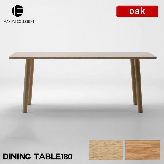ダイニングテーブル180 オーク MARUNI COLLECTION マルニ ヒロシマ