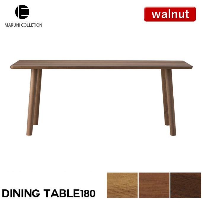 ダイニングテーブル180 ウォールナット MARUNI COLLECTION マルニ ヒロシマ