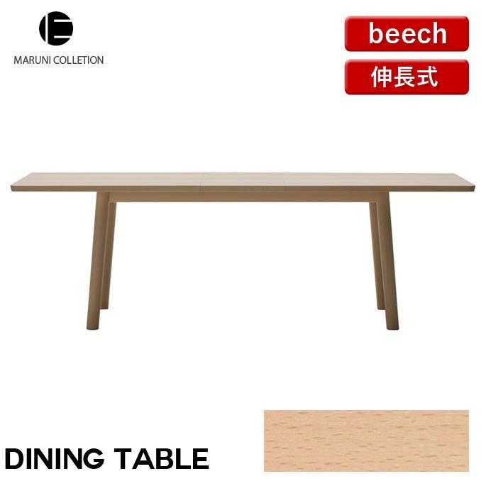 ダイニングテーブル伸長式 ビーチ MARUNI COLLECTION マルニ ヒロシマ