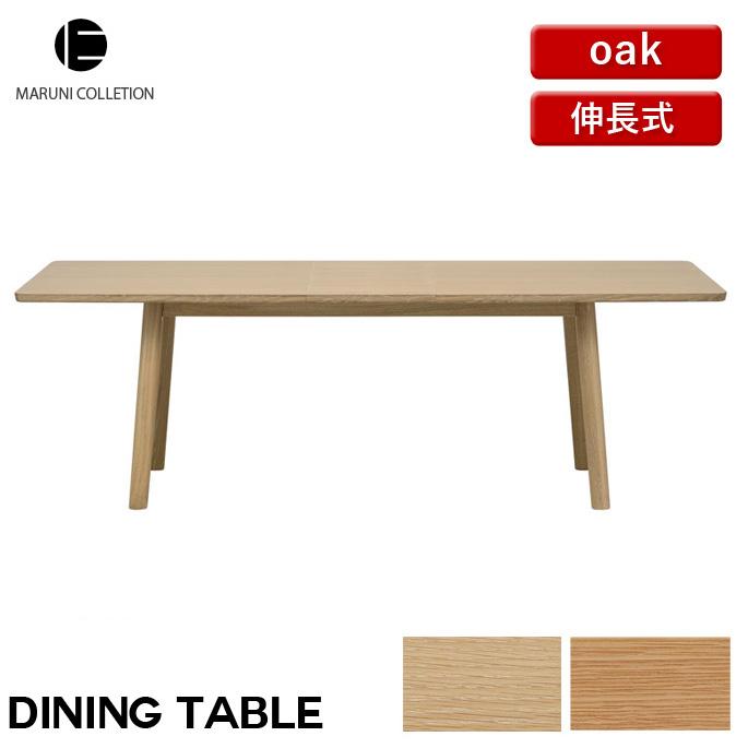 ダイニングテーブル伸長式 オーク MARUNI COLLECTION マルニ ヒロシマ