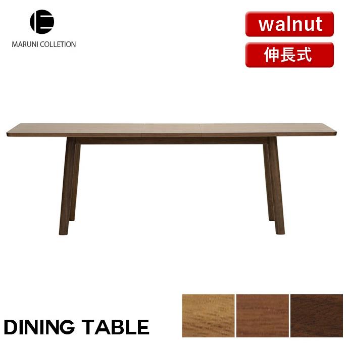 ダイニングテーブル伸長式 ウォールナット MARUNI COLLECTION マルニ ヒロシマ