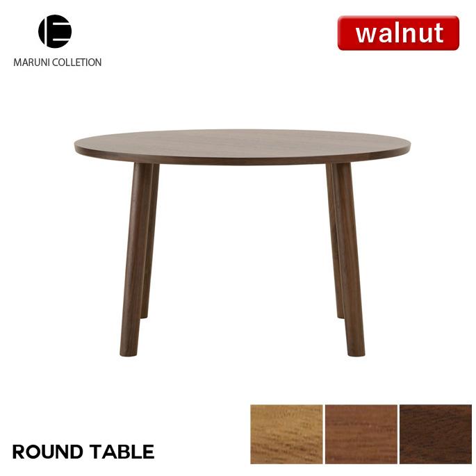 ラウンドテーブル ウォールナット MARUNI COLLECTION マルニ ヒロシマ