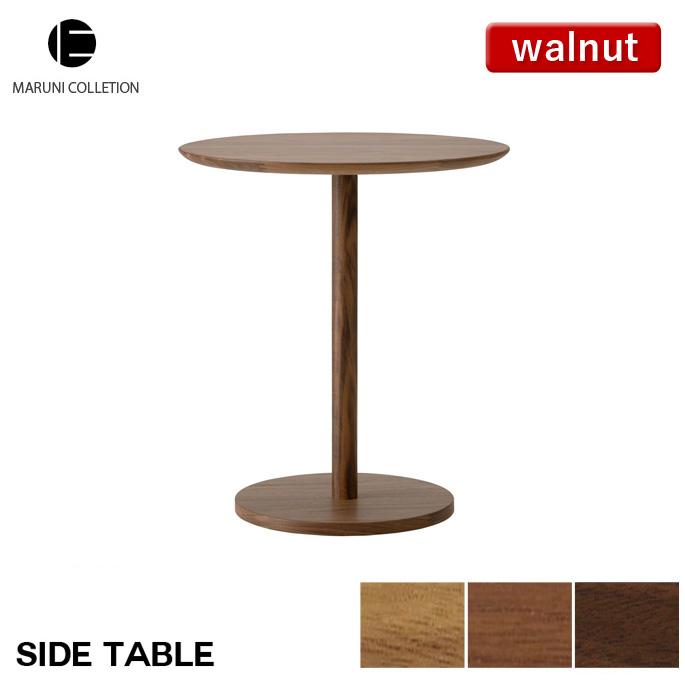 サイドテーブル ウォールナット MARUNI COLLECTION マルニ ヒロシマ