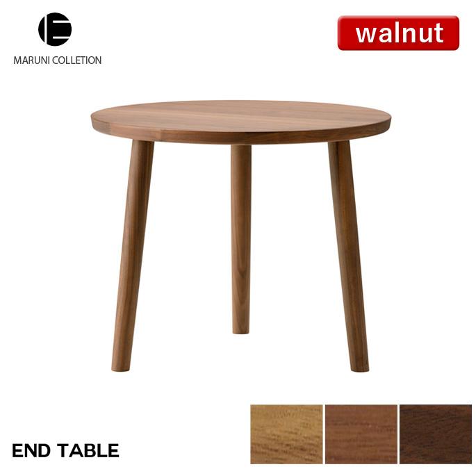 エンドテーブル ウォールナット MARUNI COLLECTION マルニ ヒロシマ