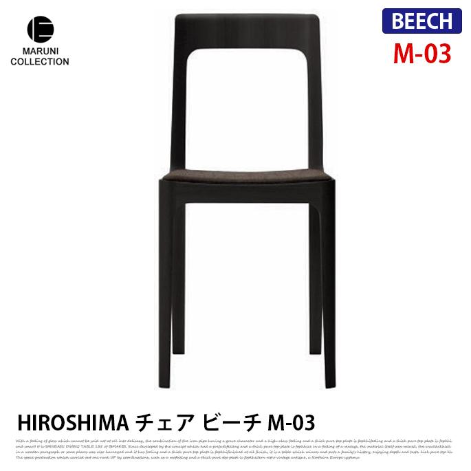 HIROSHIMA チェア ビーチ M-03 マルニコレクション MARUNI COLLECTION 2906-30 2906-80 2906-60 幅39cm 深澤直人 NAOTO FUKASAWA ナチュラル 北欧