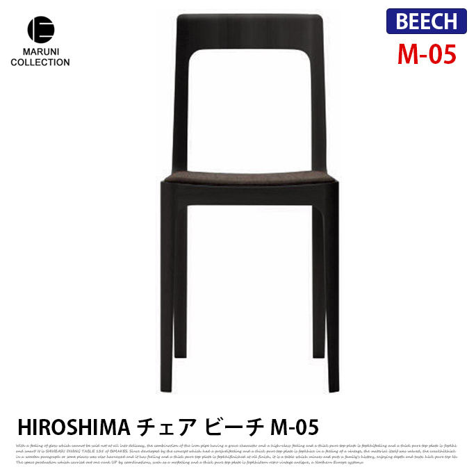 HIROSHIMA チェア ビーチ M-05 マルニコレクション MARUNI COLLECTION 2906-30 2906-80 2906-60 幅39cm 深澤直人 NAOTO FUKASAWA ナチュラル 北欧