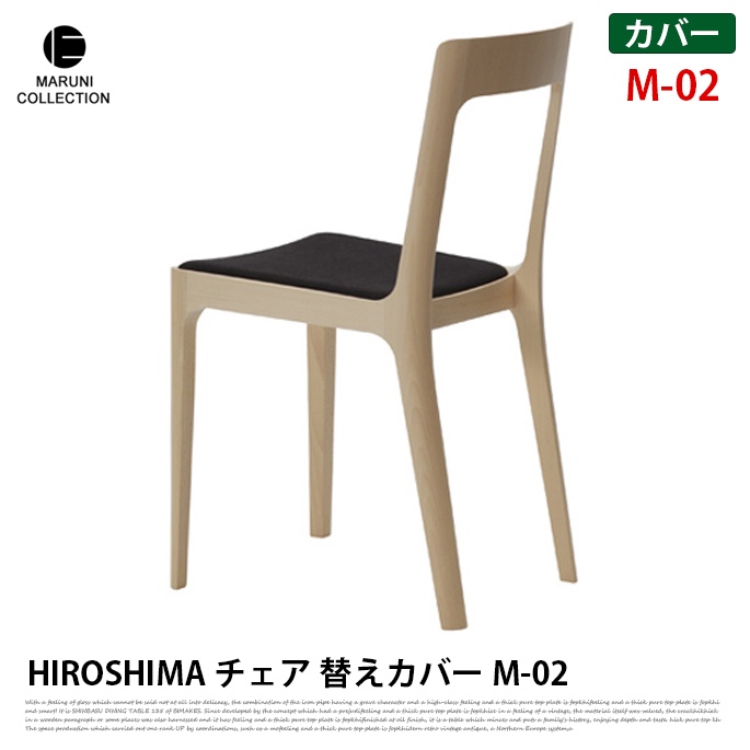 マルニコレクション MARUNI COLLECTION HIROSHIMA チェア 替えカバー M-02 2906-90 椅子カバー 幅39cm カバーリング chair cover 専用カバー 取り換え用 北欧 シンプル 木製家具 ナチュラル