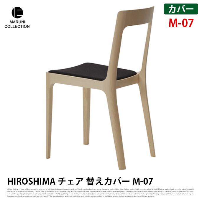 マルニコレクション MARUNI COLLECTION HIROSHIMA チェア 替えカバー M-07 2906-90 椅子カバー 幅39cm カバーリング chair cover 専用カバー 取り換え用 北欧 シンプル 木製家具 ナチュラル