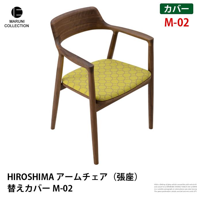 マルニコレクション MARUNI COLLECTION HIROSHIMA アームチェア 張座 替えカバー M-02 2956-90 椅子カバー 幅56cm カバーリング chair cover 専用カバー 取り換え用 北欧 シンプル 木製家具 ナチュラル