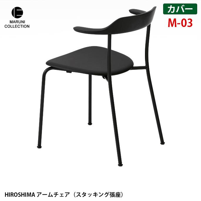 マルニコレクション MARUNI COLLECTION HIROSHIMA アームチェア スタッキング張座 替えカバー M-03 2905-90 椅子カバー 幅53.5cm カバーリング chair cover 専用カバー 取り換え用 北欧 シンプル 木製家具 ナチュラル