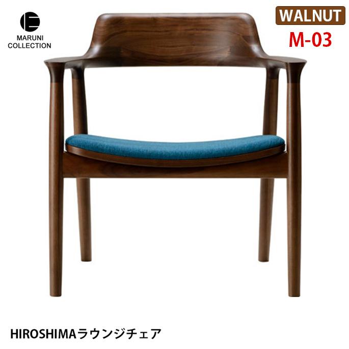 HIROSHIMA ラウンジチェア ウォールナット M-03 マルニコレクション MARUNI COLLECTION 4080-61 4080-51 4080-21 チェア 幅67.8cm ウレタン樹脂塗装 深澤直人 NAOTO FUKASAWA ナチュラル 北欧