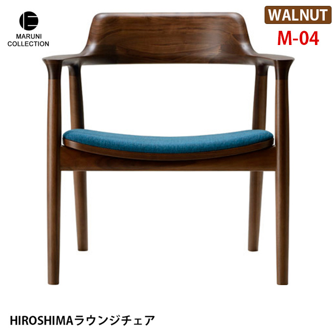 HIROSHIMA ラウンジチェア ウォールナット M-04 マルニコレクション MARUNI COLLECTION 4080-61 4080-51 4080-21 チェア 幅67.8cm ウレタン樹脂塗装 深澤直人 NAOTO FUKASAWA ナチュラル 北欧