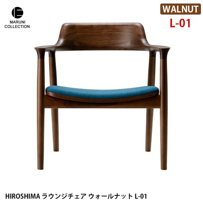 HIROSHIMA ラウンジチェア ウォールナット L-01 マルニコレクション MARUNI COLLECTION 4080-61 4080-51 4080-21 チェア 幅67.8cm ウレタン樹脂塗装 深澤直人 NAOTO FUKASAWA ナチュラル 北欧