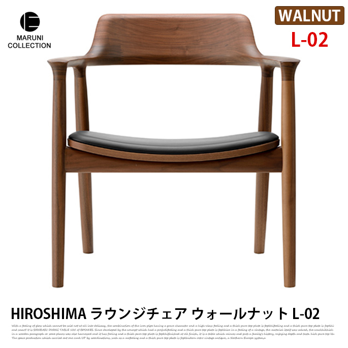 HIROSHIMA ラウンジチェア ウォールナット L-02 マルニコレクション MARUNI COLLECTION 4080-61 4080-51 4080-21 チェア 幅67.8cm ウレタン樹脂塗装 深澤直人 NAOTO FUKASAWA ナチュラル 北欧