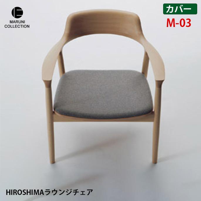 マルニコレクション MARUNI COLLECTION HIROSHIMA ラウンジチェア 替えカバー M-03 4059-90 椅子カバー 幅67.8cm カバーリング chair cover 専用カバー 取り換え用 北欧 シンプル 木製家具 ナチュラル