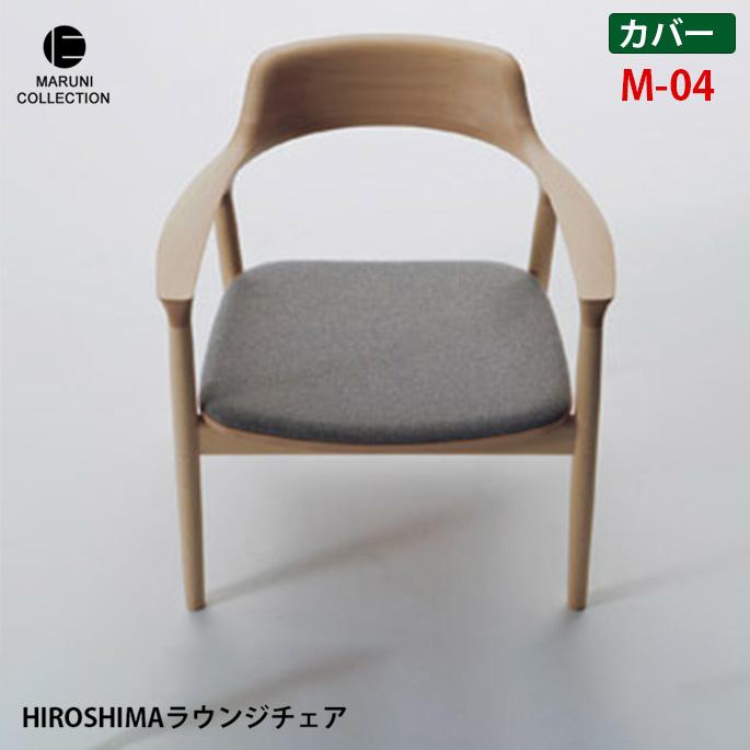 マルニコレクション MARUNI COLLECTION HIROSHIMA ラウンジチェア 替えカバー M-04 4059-90 椅子カバー 幅67.8cm カバーリング chair cover 専用カバー 取り換え用 北欧 シンプル 木製家具 ナチュラル