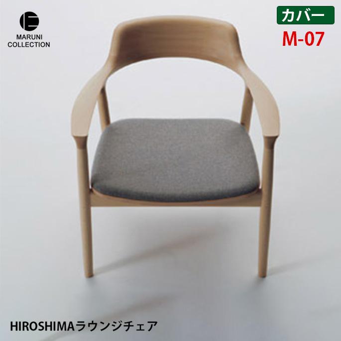 マルニコレクション MARUNI COLLECTION HIROSHIMA ラウンジチェア 替えカバー M-07 4059-90 椅子カバー 幅67.8cm カバーリング chair cover 専用カバー 取り換え用 北欧 シンプル 木製家具 ナチュラル