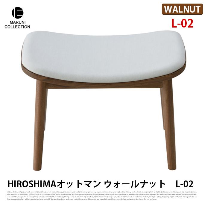 HIROSHIMA オットマン ウォールナット L-02 マルニコレクション MARUNI COLLECTION 4085-65 4085-55 4085-25 幅57.5cm ウレタン樹脂塗装 深澤直人 NAOTO FUKASAWA ナチュラル 北欧