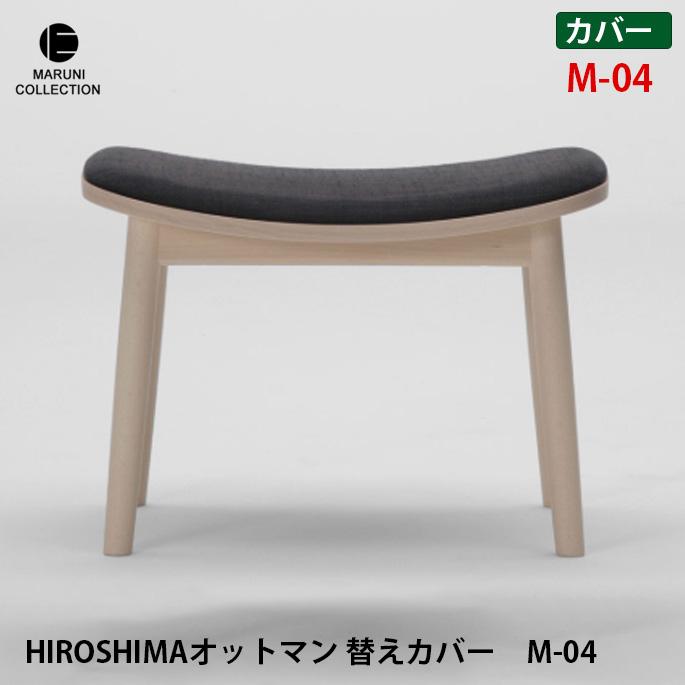マルニコレクション MARUNI COLLECTION HIROSHIMA オットマン 替えカバー M-04 4064-90 椅子カバー 幅57.5cm カバーリング chair cover 専用カバー 取り換え用 北欧 シンプル 木製家具 ナチュラル