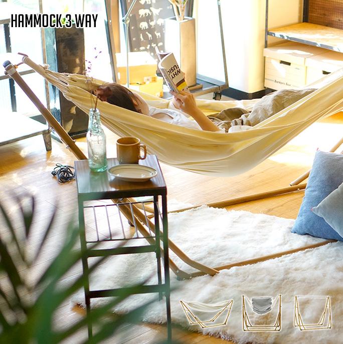 3WAY自立式ポータブルハンモック ハンモック 幅245cm イス 物干し竿 木製 自立式 ハンガーポール 物干し竿 3way チェア キャンプ 室内 屋外 折り畳み 北欧 ハンモック ナチュラル おしゃれ インテリア アウトドア