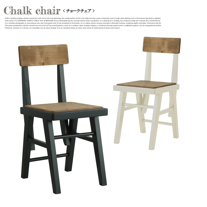 チョークチェア Chalk chair nora mam チェア 幅30cm ノラ マム 椅子 食卓イス ツートーン バイカラー 木目 カントリー ナチュラル おしゃれ 北欧 カフェ風フレンチスタイル