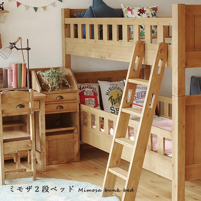 ミモザ2段ベッド Mimosa bunk bed ノラ マム nora mam 寝具 ベッド シングル 幅103cm はしご付き カントリー ナチュラル おしゃれ 北欧 シンプル 子供部屋