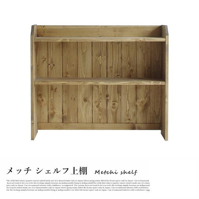メッチ シェルフ上棚 Metchi shelf ノラ マム nora mam 収納 シェルフ 幅86cm 本棚 組み合わせ可 カントリー ナチュラル おしゃれ 北欧 シンプル