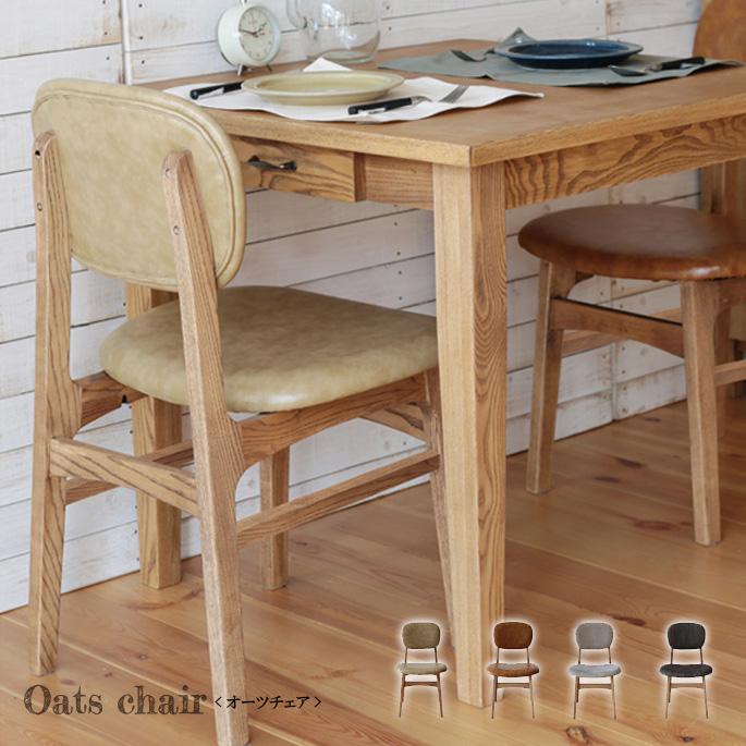 オーツチェア oats chair ノラ アンジー nora and g チェア イス 椅子 木 布 合皮 ツートンカラー 幅45cm カントリー ナチュラル おしゃれ 北欧 シンプル カフェ フレンチ