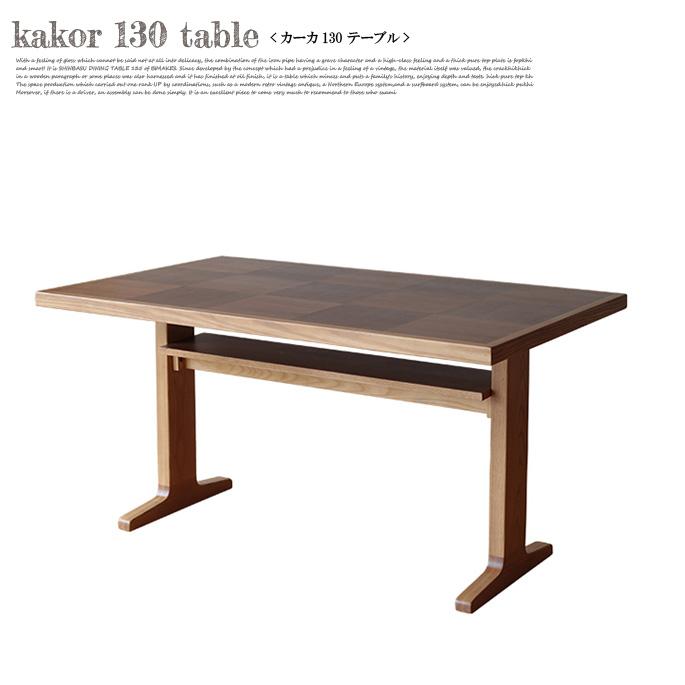 カーカ 130テーブル kakor 130 table ノラ アンジー nora and g テーブル ダイニングテーブル T字脚 幅129cm 升目 棚板 カントリー ナチュラル おしゃれ 北欧 シンプル カフェ フレンチ