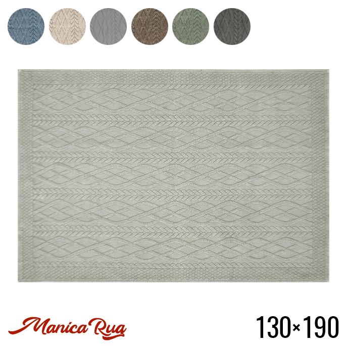 モリヨシ MORIYOSHI マニカ Manica rug 130x190 ラグ 幅1300mm マット 絨毯 じゅうたん カーペット コットン100% オールシーズン ホットカーペットカバー対応 水洗い可 北欧 和モダン 綿100% 洗える おしゃれ