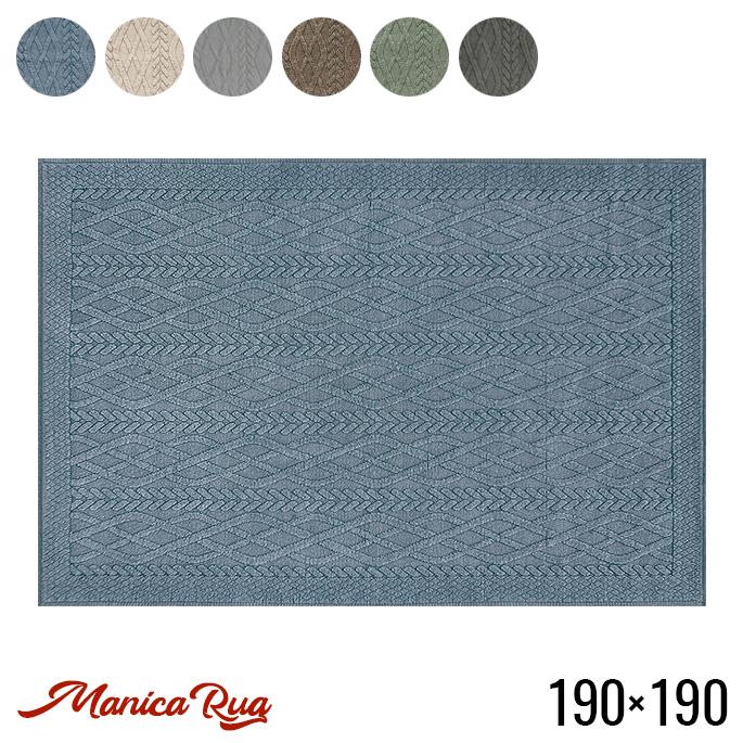 モリヨシ MORIYOSHI マニカ Manica rug 190x190 ラグ 幅1900mm マット 絨毯 じゅうたん カーペット コットン100% オールシーズン ホットカーペットカバー対応 水洗い可 北欧 和モダン 綿100% 洗える おしゃれ