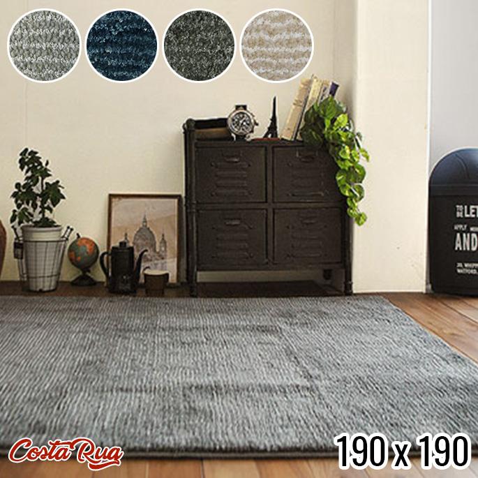 モリヨシ MORIYOSHI コスタ ラグ Costa rug 190x190 ラグ 幅1900mm シャギーラグ マット 絨毯 じゅうたん カーペット ホットカーペットカバー対応 リビング ダイニング 子供部屋 ヴィンテージ カジュアル 無地