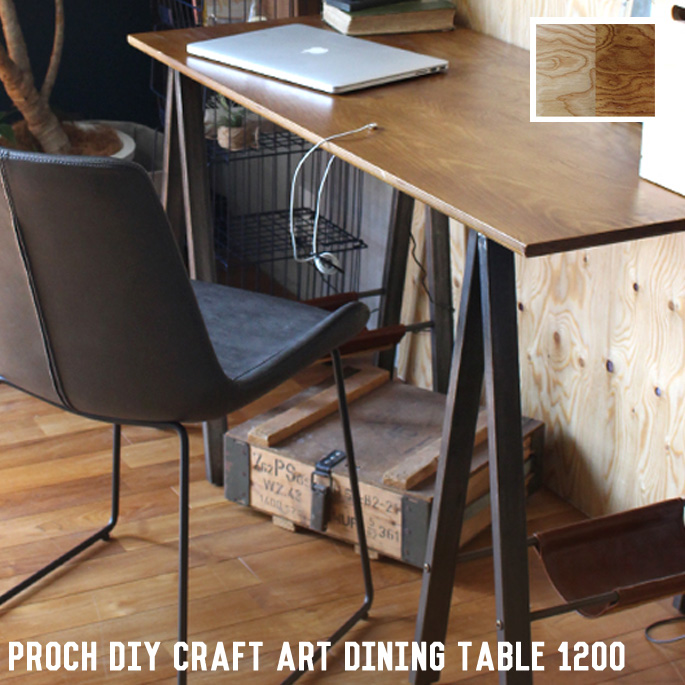 アデペシュ a.depeche プロック DIY クラフト アート ダイニングテーブル 1200 proch DIY craft art dining table 1200 PRC-CDT-1200 ダイニングテーブル 幅120cm ワークテーブル パソコンデスク 机 西海岸 アメリカンビンテージ ヴィンテージ