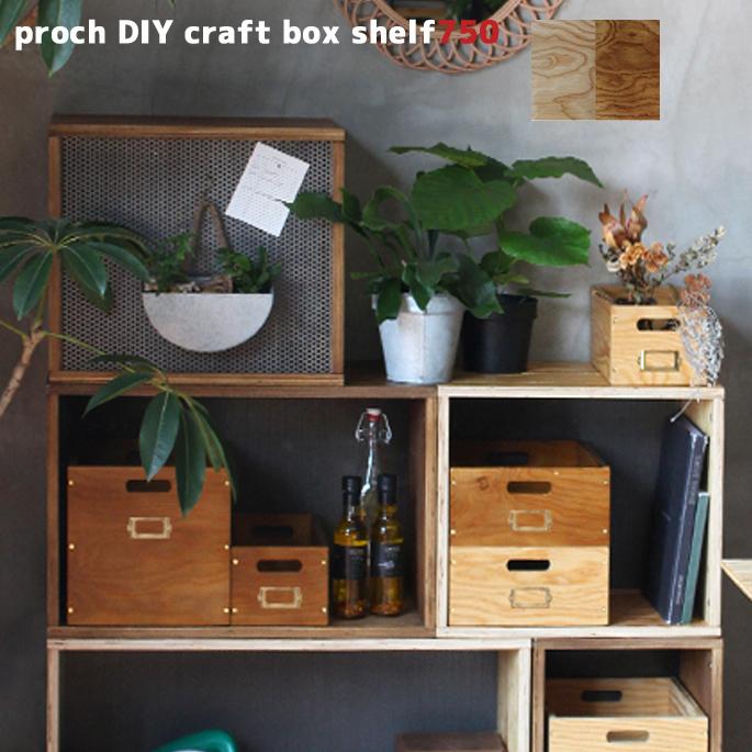 アデペシュ a.depeche プロック DIY クラフト ボックス シェルフ 750 proch DIY craft box shelf 750 PRC-BSL-750 収納ボックス 幅75cm ボックスシェルフ 箱 木製 見せる収納 ディスプレイボックス 什器 飾り棚 組み合わせ 西海岸 アメリカンビンテージ ヴィンテージ