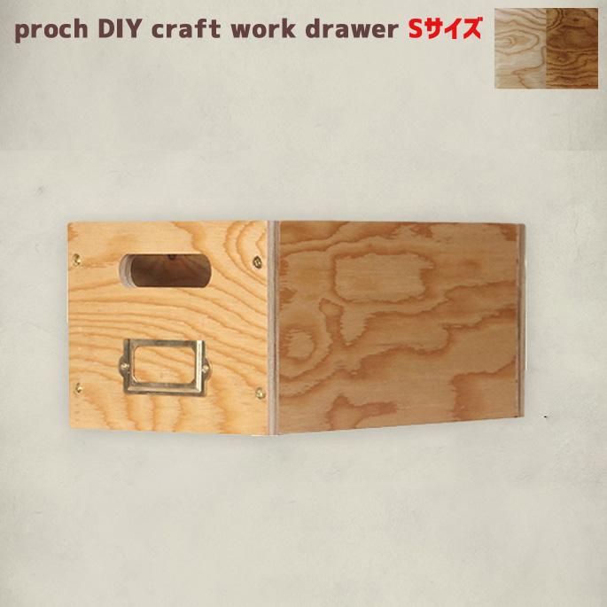 収納ボックス アデペシュ a.depeche プロック 再再販 DIY クラフト ワーク ドロワー Sサイズ proch craft work 幅15cm 箱 木製 西海岸 最安値に挑戦 引き出し スタッキング ボックス drawer ディスプレイボックス PRC-WDR-S 見せる収納