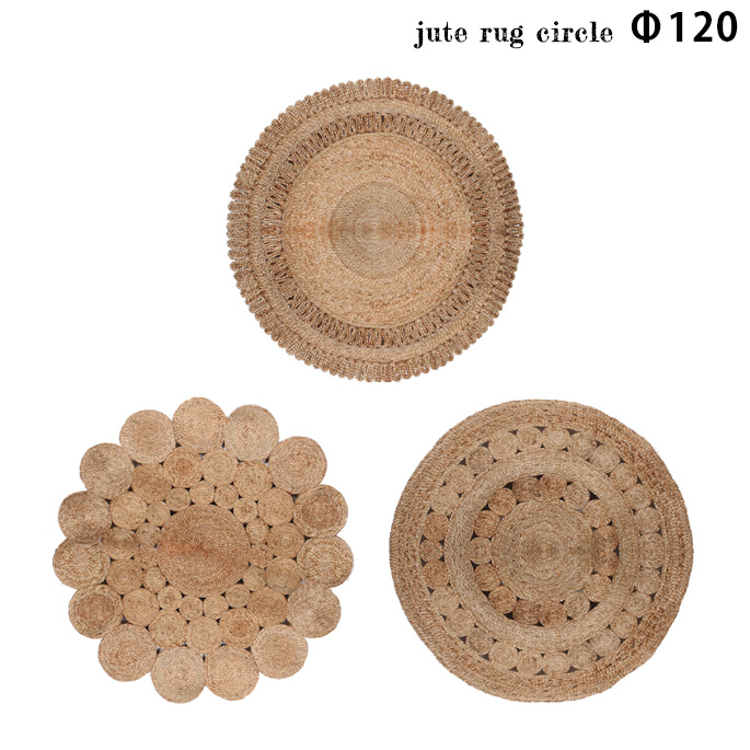 アデペシュ a depeche ジュートラグ サークル jute rug circle JTR-2524-120Φ JTR-2522-120Φ JTR-2525-120Φ ラグ 幅1200cm マット ジュート 麻 ジュート 麻 サークル 玄関 リビング 送料無料