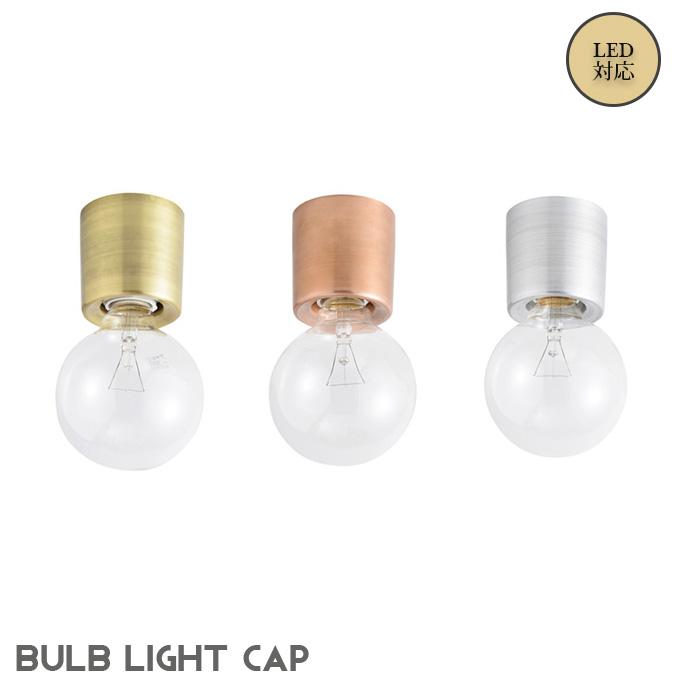 バルブ ライト キャップ BULB LIGHT CAP ACE-160 シーリングライト 幅95mm 照明 ライト シーリングライト 真鍮 銅製 アルミ ヴィンテージ レトロ 北欧 おしゃれ カフェ風 ナチュラル 送料無料