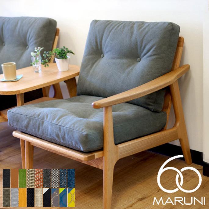 オークフレームチェア(oak frame chair) シングルシート(座左肘) ウレタン樹脂塗装 ソファ ナチュラル マルニ60 MARUNI60 チェア アームチェア 椅子 ファブリック ビニール レザー ウッド 無垢材 木製 みやじま ヴィンテージ 北欧 レトロ 送料無料