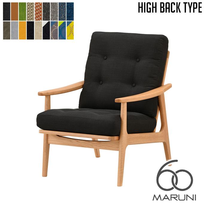 オークフレーム ハイバックチェア(oak frame high back chair) 1シーター ウレタン樹脂塗装 ソファ ナチュラル マルニ60 MARUNI60 チェア アームチェア 椅子 ファブリック ビニール レザー ウッド 無垢材 木製 みやじま ヴィンテージ 北欧 レトロ 送料無料