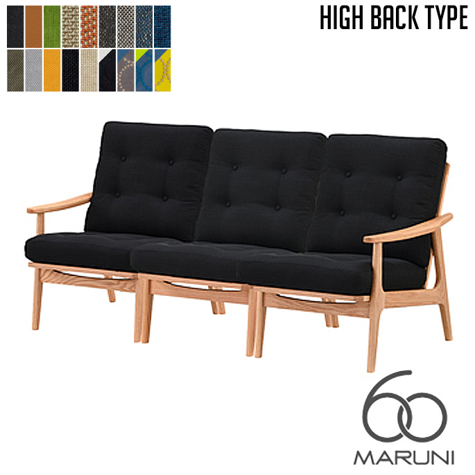 オークフレーム ハイバックチェア(oak frame high back chair) 3シーター ウレタン樹脂塗装 ソファ ナチュラル マルニ60 MARUNI60 チェア アームチェア 椅子 ファブリック ビニール レザー ウッド 無垢材 木製 みやじま ヴィンテージ 北欧 レトロ 送料無料