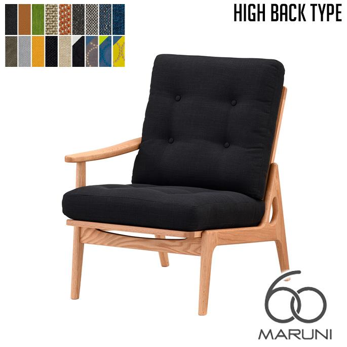 オークフレーム ハイバックチェア(oak frame high back chair) シングルシート(座右肘) ウレタン樹脂塗装 ソファ ナチュラル マルニ60 MARUNI60 チェア アームチェア 椅子 ファブリック ビニール レザー ウッド 無垢材 木製 みやじま ヴィンテージ 北欧 レトロ 送料無料