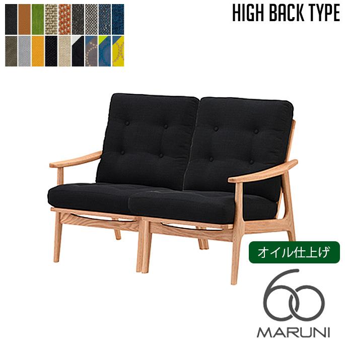 オークフレーム ハイバックチェア(oak frame high back chair) 2シーター オイル仕上げ ソファ ナチュラル マルニ60 MARUNI60 チェア アームチェア 椅子 ファブリック ビニール レザー ウッド 無垢材 木製 みやじま ヴィンテージ 北欧 レトロ 送料無料