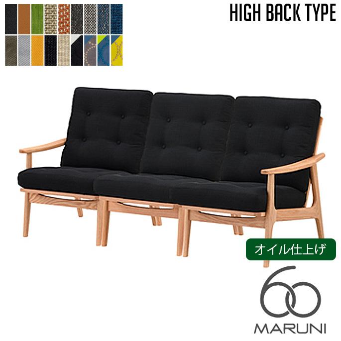 オークフレーム ハイバックチェア(oak frame high back chair) 3シーター オイル仕上げ ソファ ナチュラル マルニ60 MARUNI60 チェア アームチェア 椅子 ファブリック ビニール レザー ウッド 無垢材 木製 みやじま ヴィンテージ 北欧 レトロ 送料無料