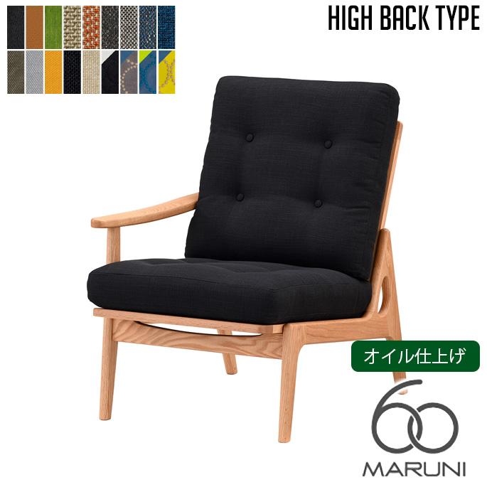 オークフレーム ハイバックチェア(oak frame high back chair) シングルシート(座右肘) オイル仕上げ ソファ ナチュラル マルニ60 MARUNI60 チェア アームチェア 椅子 ファブリック ビニール レザー ウッド 無垢材 木製 みやじま ヴィンテージ 北欧 レトロ 送料無料