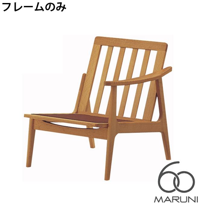 本体・フレームのみ オークフレームチェア(oak frame chair) シングルシート(座左肘) ウレタン樹脂塗装 ソファ ナチュラル マルニ60 MARUNI60 チェア アームチェア 椅子 ファブリック ビニール レザー ウッド 無垢材 木製 みやじま ヴィンテージ 北欧 レトロ 送料無料