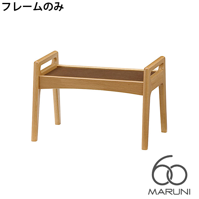 本体・フレームのみ オークフレームチェア(oak frame chair) オットマン ウレタン樹脂塗装 ソファ ナチュラル マルニ60 MARUNI60 チェア アームチェア 椅子 ファブリック ビニール レザー ウッド 無垢材 木製 みやじま ヴィンテージ 北欧 レトロ 送料無料
