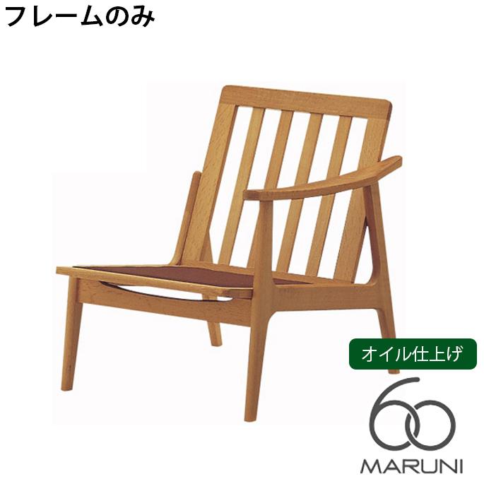 本体・フレームのみ オークフレームチェア(oak frame chair) シングルシート(座左肘) オイル仕上げ ソファ ナチュラル マルニ60 MARUNI60 チェア アームチェア 椅子 ファブリック ビニール レザー ウッド 無垢材 木製 みやじま ヴィンテージ 北欧 レトロ 送料無料