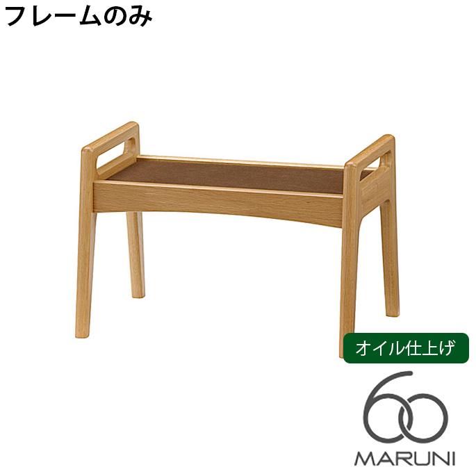 本体・フレームのみ オークフレームチェア(oak frame chair) オットマン オイル仕上げ ソファ ナチュラル マルニ60 MARUNI60 チェア アームチェア 椅子 ファブリック ビニール レザー ウッド 無垢材 木製 みやじま ヴィンテージ 北欧 レトロ 送料無料